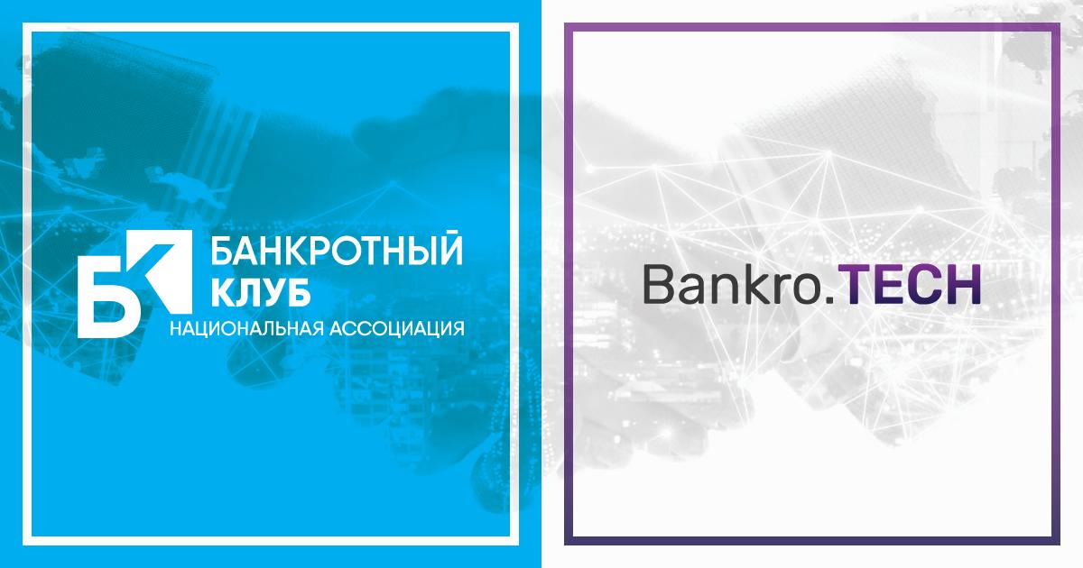 Соглашение о сотрудничестве с ООО «Центр технологий банкротства»