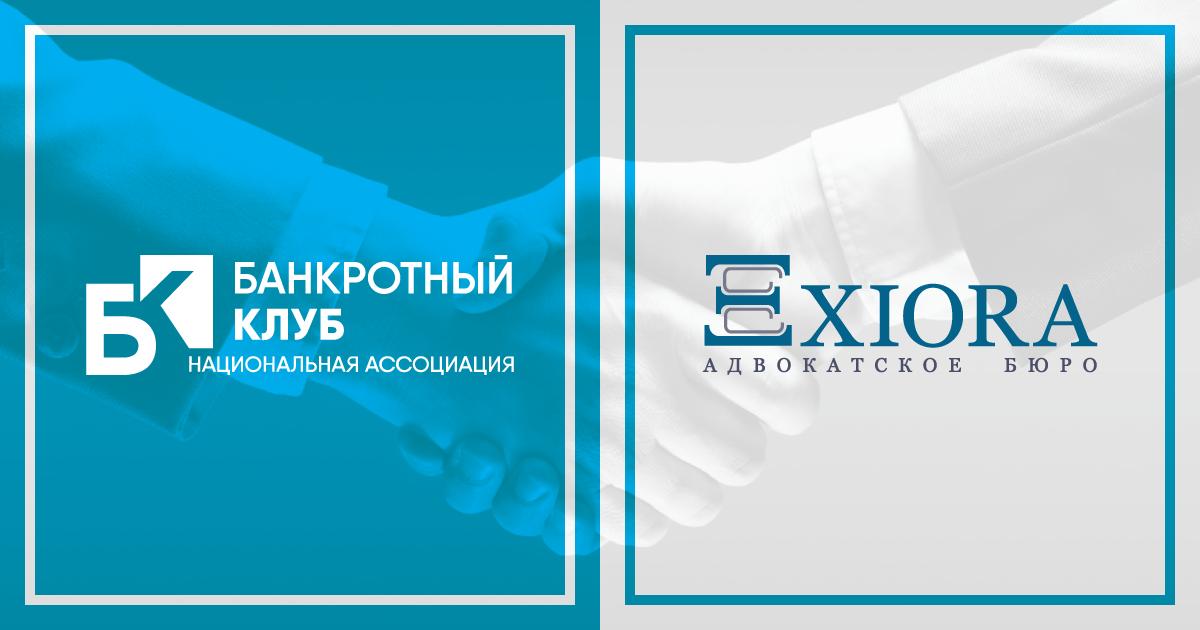 Приветствуем первого корпоративного члена Ассоциации -АБ «Эксиора»