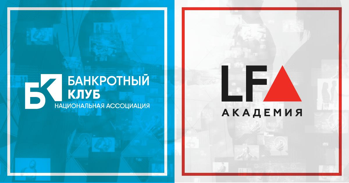 Подписано соглашение о сотрудничестве с образовательным онлайн-ресурсом для юристов LF Academy