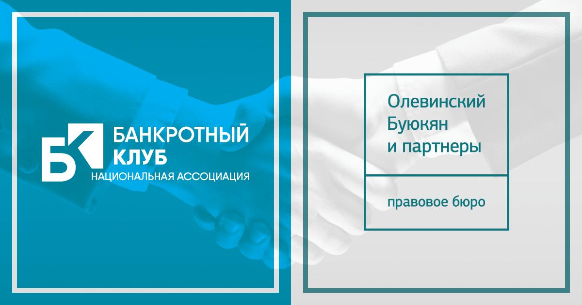 Приветствуем Правовое бюро «Олевинский, Буюкян и партнеры»