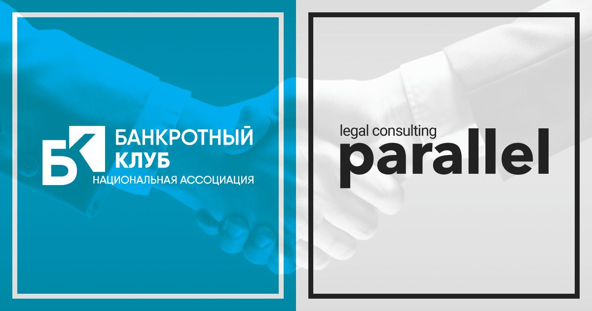 Новый корпоративный член - Parallel UK. Legal Consultants