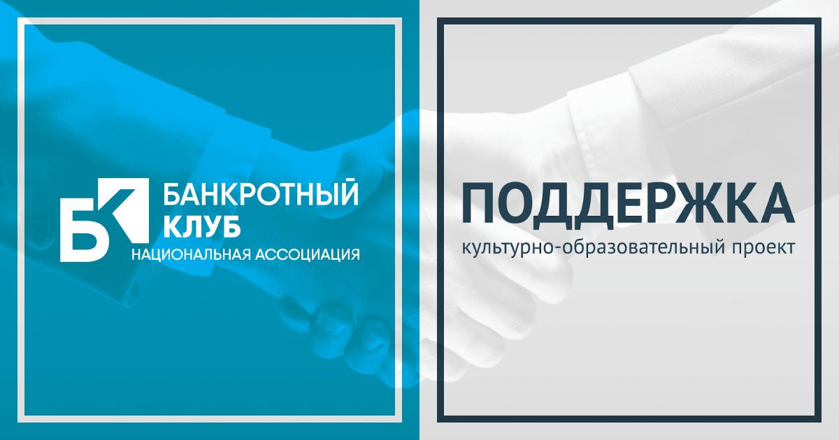 Ассоциация «Банкротный клуб» ипроект «Поддержка»заключили соглашение о партнерстве