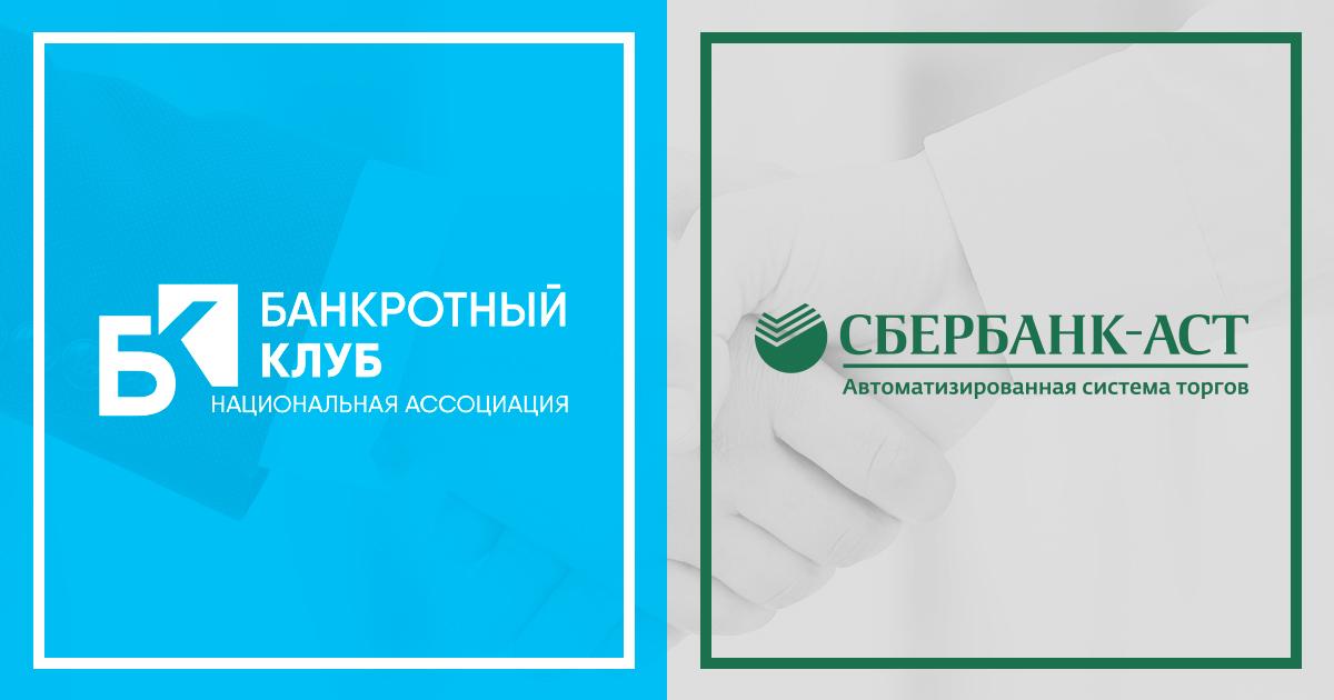 ЭТП «Сбербанк-АСТ» стала новым членом «Банкротного клуба»