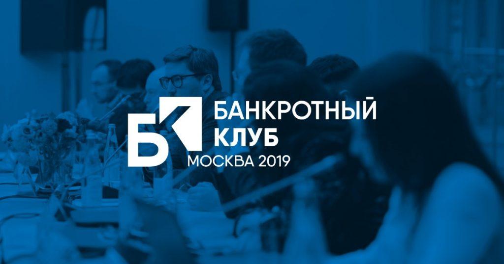 Заседание Банкротного Клуба 24 мая в г. Москве