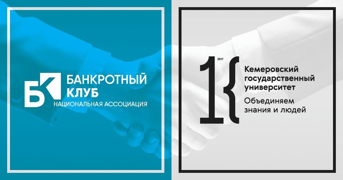 Новый член ассоциации - Кемеровский государственный университет