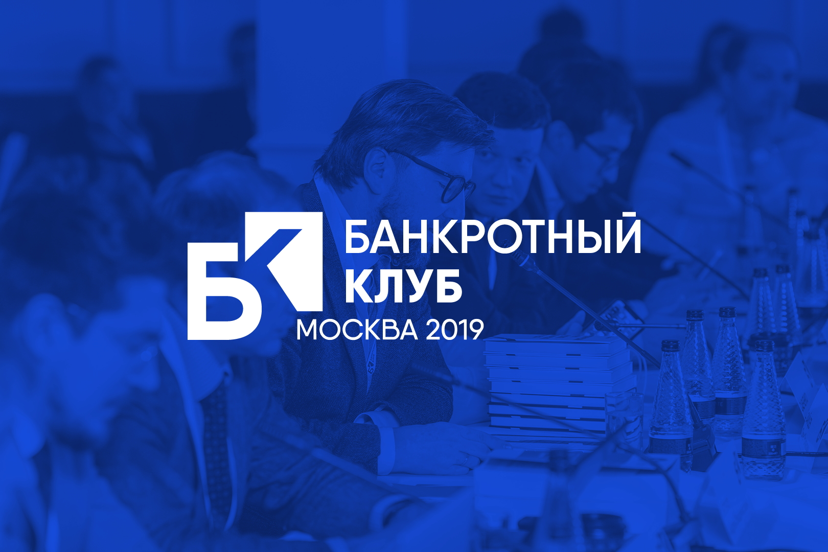 20 декабря состоится заседание Банкротного клуба