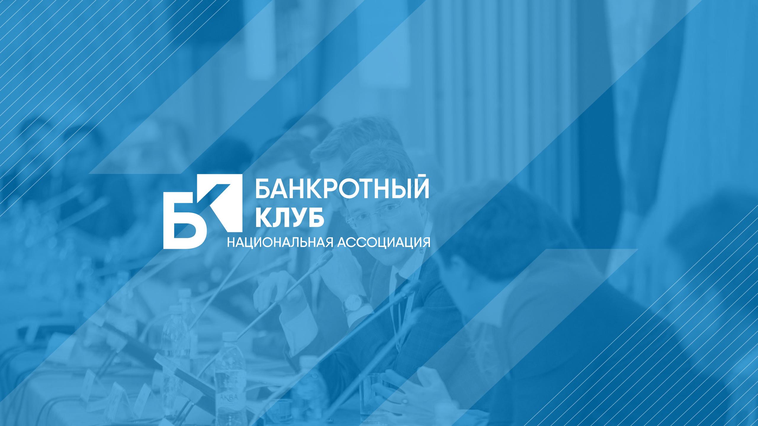 """Соглашение о сотрудничестве """"Банкротного клуба"""" и СПбГУ"""