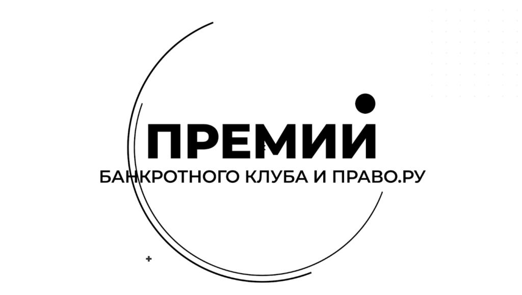 Номинации рейтинга «Самые значимые кейсы в области банкротства»