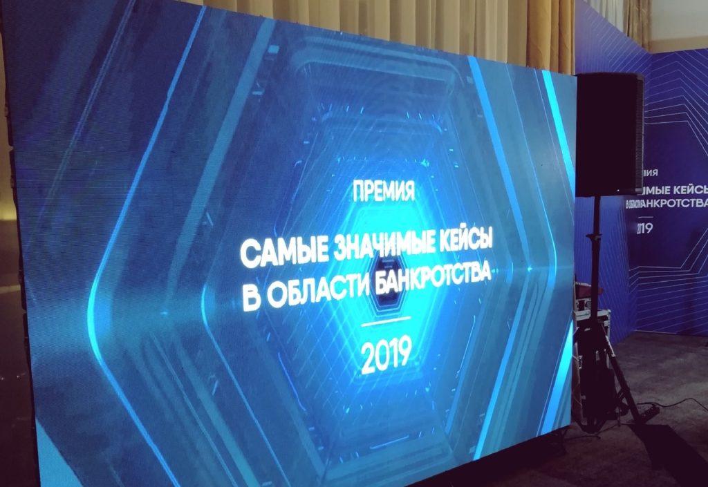 Итоги премии «Самые значимые кейсы в области банкротства» 2019