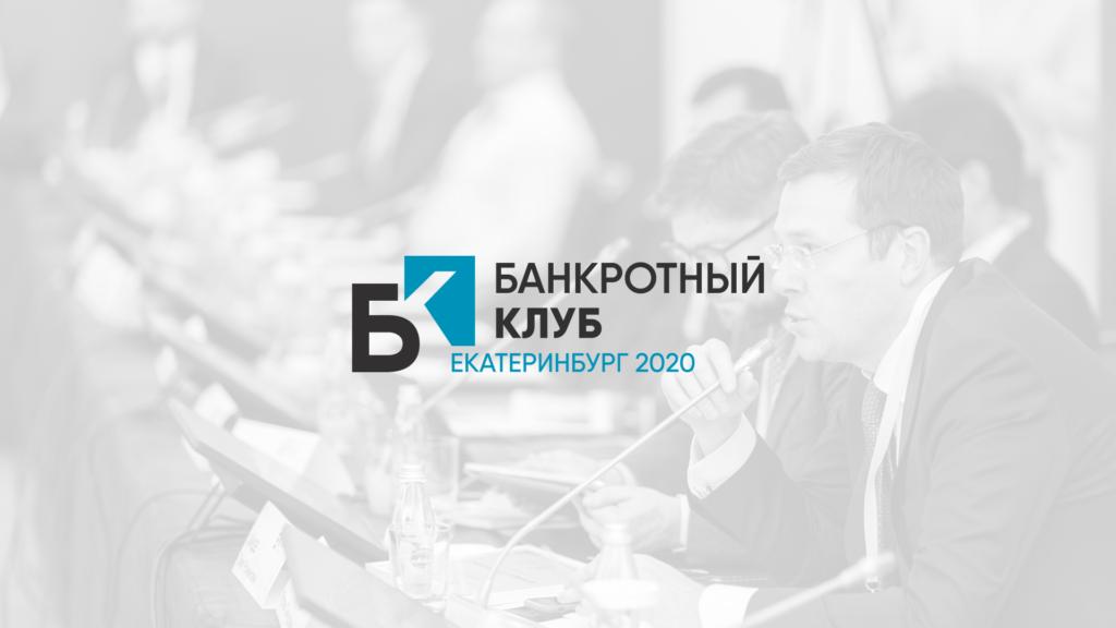 Отменяется заседание Банкротного клуба в г. Екатеринбурге