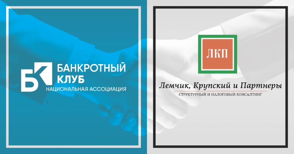 Юридическая компания «Лемчик, Крупский и Партнеры» стала членом Национальной ассоциации «Банкротный клуб».