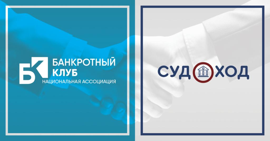 Компания «Судоход» стала членом Национальной ассоциации «Банкротный клуб».