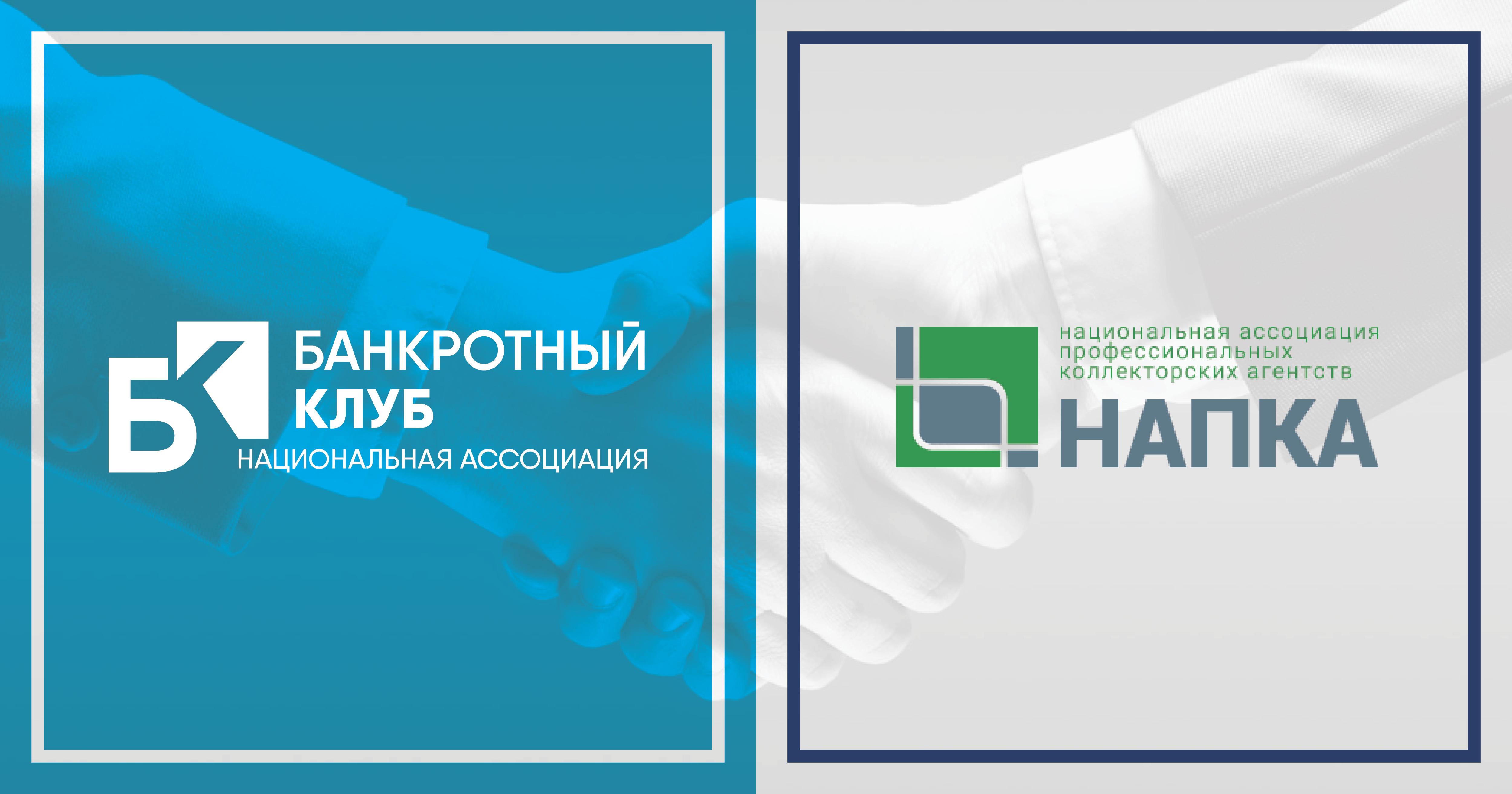 Подписано соглашение о сотрудничестве с Национальной ассоциацией профессиональных коллекторских агентств