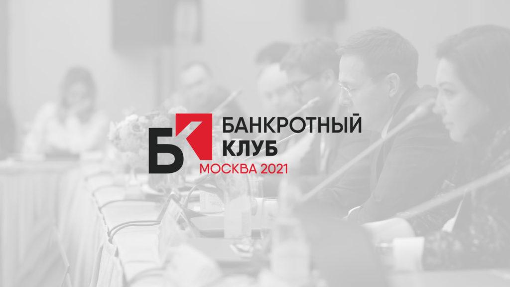 Запись заседания Банкротного клуба в г.Москва 2021