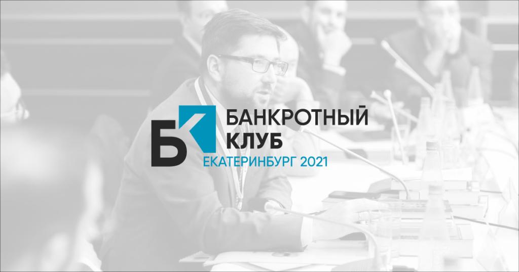 Повестка заседания Банкротного клуба 01 октября, Екатеринбург