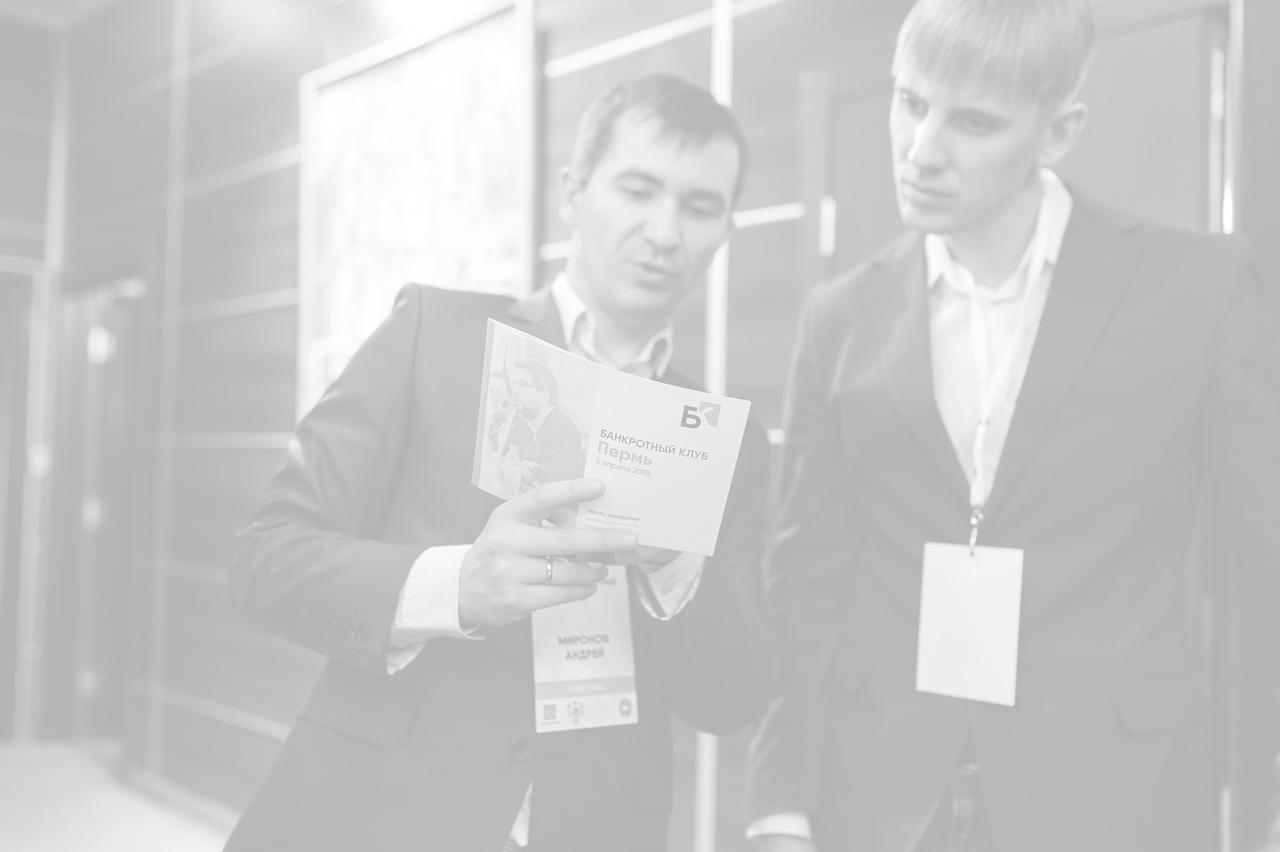 СПбГУ начал прием документов на магистерскую программу «Банкротное право».